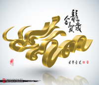 Welcoming The Year Of The Dragon: Business Tips From The Far East